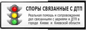 dtp_kiev