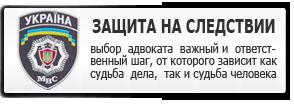 zashita_sledstvie