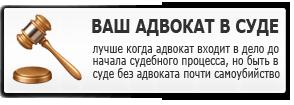 zashita_sud